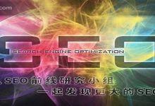 seo前线视频教程