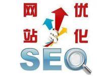 「迈步者seo」网站推广的6大作用