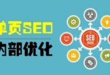 叶胜超seo基础教程,企业如何对单页面SEO优化