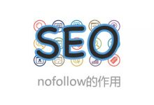 网站SEO诊断之nofollow标签属性