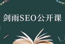 剑雨SEO公开课 核心内容整理
