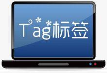 tag是什么意思?tag标签有哪些用途