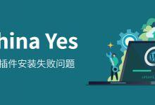 WordPress主页429不打开推荐的插件WP-China-Yes